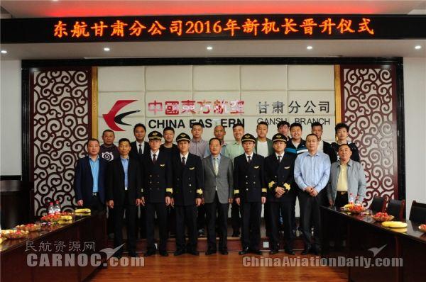 """2016年05月16日,东航甘肃分公司为四名新机长举行了""""新机长晋升仪式""""。"""