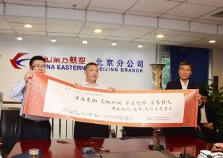 东航北京与华北空管举办 三结对共建启动仪式