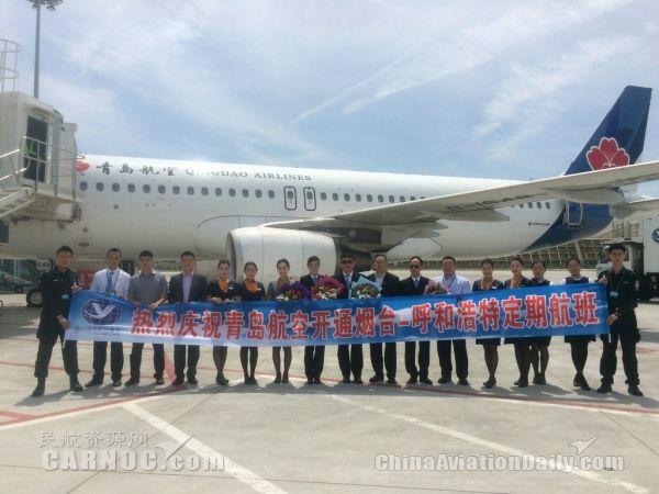 青岛航空5月20日开通烟台呼和浩特往返航线
