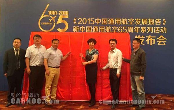 新中国通用航空65周年系列活动发布会在京举行