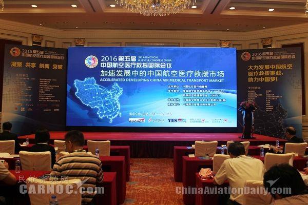 2016年第五届中国航空医疗救援国际会议开幕