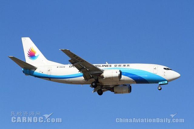货机老将全退役 东海航空告别10年货运历史