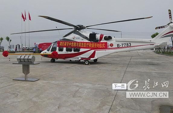 """湖北首建直升机救援团队 打造全省""""空中120"""""""