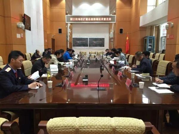 丽江机场改扩建总规修编进入征求意见阶段