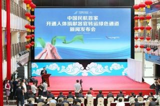 中国民航首家人体捐献器官转运绿色通道发布