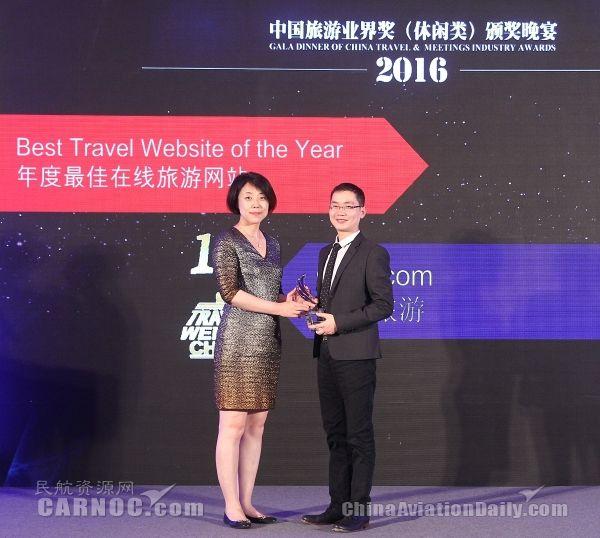 """携程被评为2016年""""中国最佳在线旅游网站"""""""