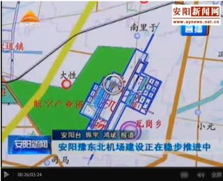 安阳机场10月开建 填补豫北地区民航空白