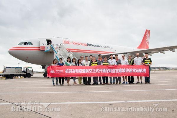 友和道通航空开通深圳—吉隆坡国际货运航线