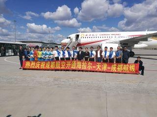 成都航空公司正式加盟呼伦贝尔航空市场