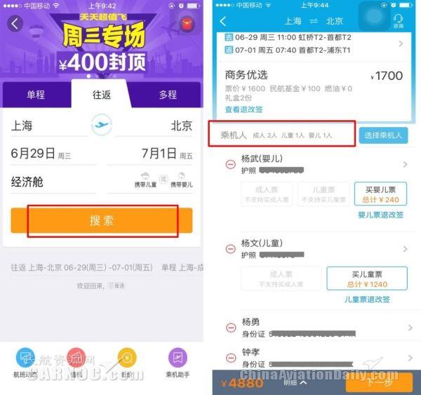 """携程App新增""""儿童+婴儿""""机票一单预订功能"""