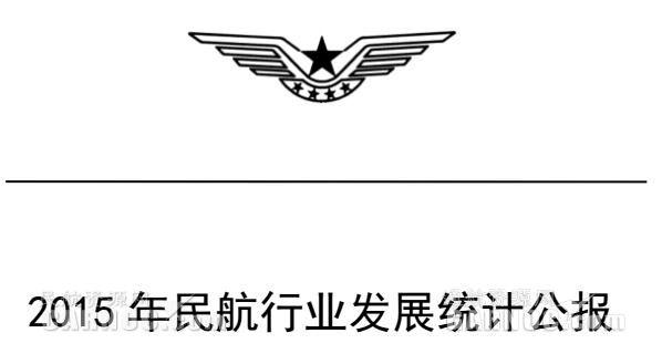 通航周纵览(5.30-6.5)通用航空业需要规范