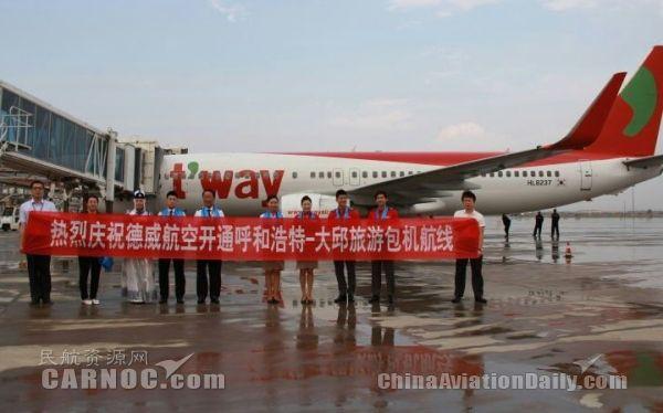 德威航空呼和浩特—大邱包机航线成功首航