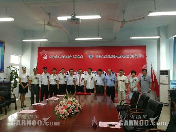 天业飞院与广东阳江合山机场签约 筹建141航校