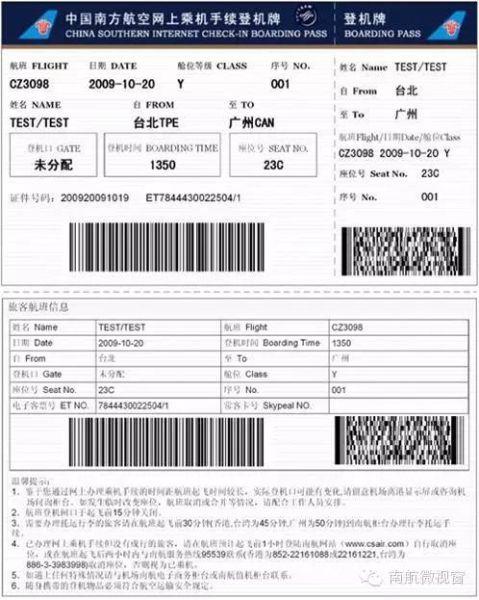 国航网上值机办理_网上怎么办登机牌,国航网上值机登机牌