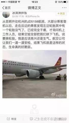"""澳门赌博投注:民航安全,从旅客""""会""""坐飞机开始"""