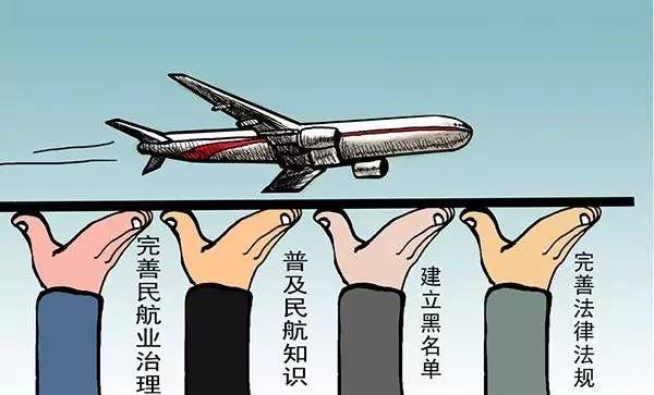 """民航安全,从旅客""""会""""坐飞机开始"""