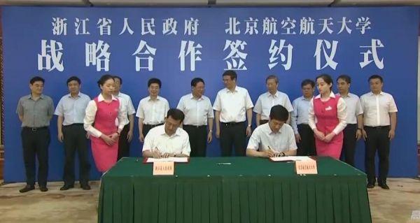 浙江省与北航战略合作 布局通航+多元产业体系