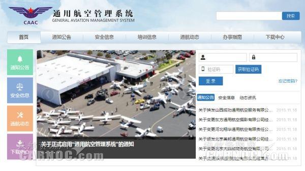 """民航局:""""通用航空管理系统""""6月30日正式启用"""