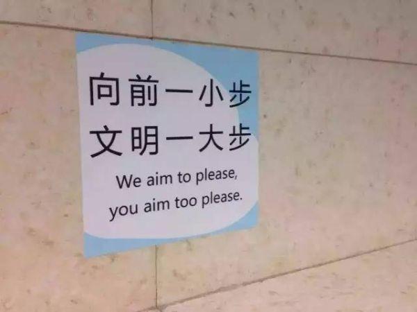 首都国际机场某男厕所里的标语什么鬼?