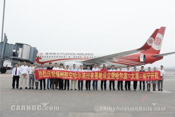 福航设立哈尔滨过夜基地 首次实现双基地运营