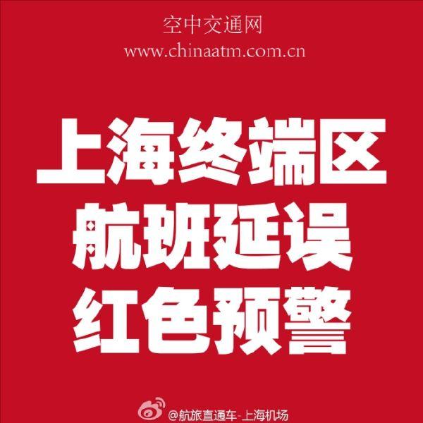 上海终端区航延红色预警 浦东虹桥空域受阻