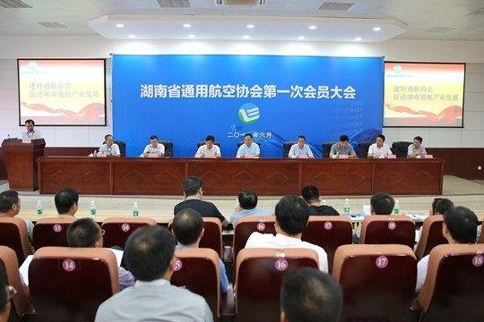 湖南通用航空协会成立 33家通航企业抱团发展