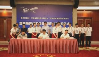 郑州空铁联手打造无缝快速换乘综合交通体系