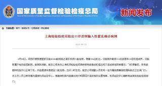 上海检出首例输入性霍乱病例 质检总局发警示