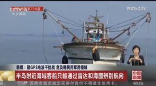 国际民航组织敦促朝鲜停止对韩GPS干扰