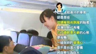 """台湾空姐:服务陆客""""伤身"""",服务台客""""伤心"""""""
