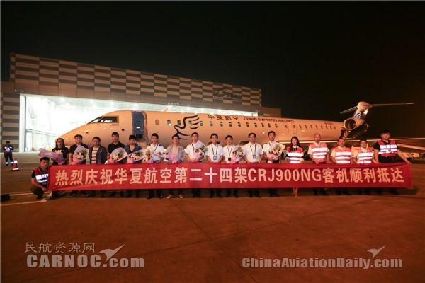 华夏航空新接一架CRJ900飞机 机队达到24架