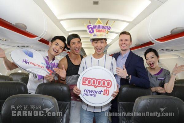 迈向新里程!香港快运航空欢迎第500万位旅客
