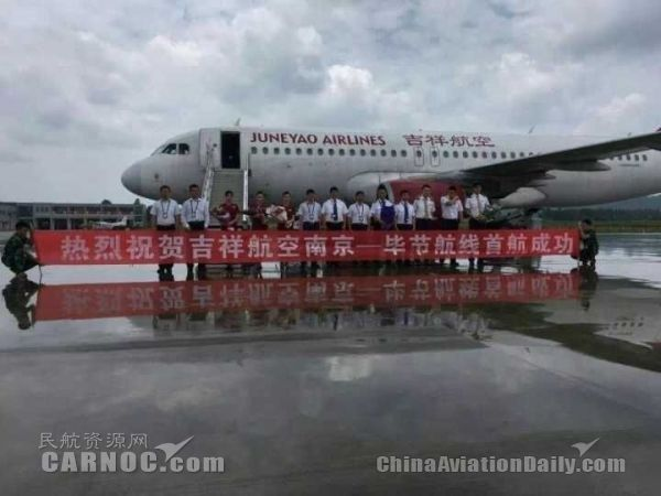 吉祥航空开通南京-毕节-昆明航线 A320执飞