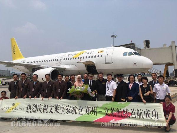 文莱皇家航空开通郑州至文莱航线航线