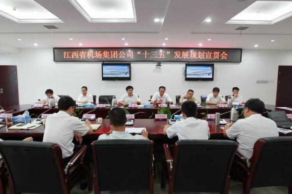 """江西机场集团发布""""十三五""""发展规划"""