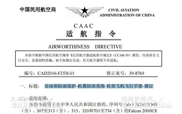 民航局发布针对Falcon 2000EX的最新适航指令