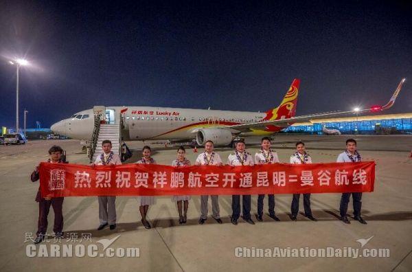 祥鹏航空昆明-曼谷首航 打造泰式风情主题航班