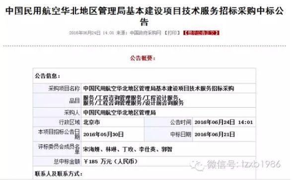 河北香河将建通用机场 或搭建京津冀空中交通