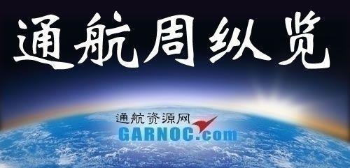 通航周纵览(7.4-7.10)中国通航救援力量遭吐槽