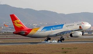 首都航空创新航空信息安全模式