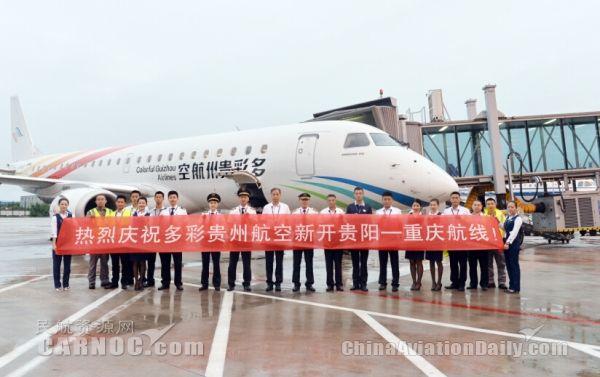 多彩贵州航空贵阳=重庆首航 避暑游航线受热捧
