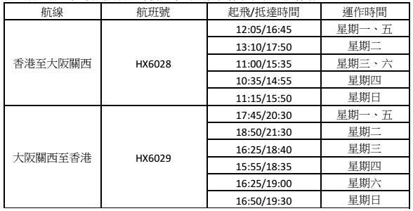 香港航空香港往来大阪航班详情如下
