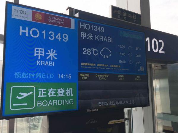 """最猛""""泰国风"""" 成都机场每周98班飞泰国!"""
