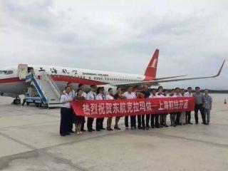 """上航""""克拉玛依-郑州-上海""""航线23日成功首航"""