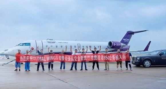 全新庞巴迪挑战者850入列铂雅公务航空