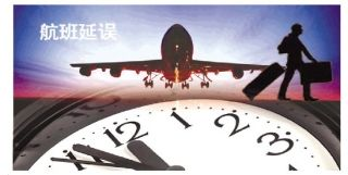 专家:天气等原因致航班延误旅客买单合情理