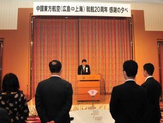东航举办上海--广岛通航20周年纪念答谢晚会