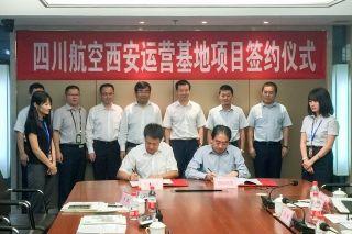 四川航空与西安西咸新区签约运营基地项目