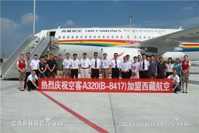 西藏航空新接一架A320客机 机队规模达18架