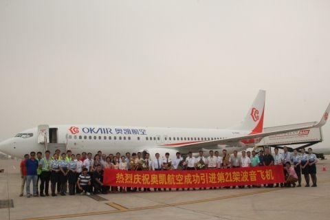 奥凯航空机队再添新员 机队规模达到34架